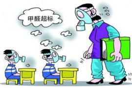 警惕学校甲醛的危害