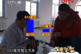 验证通风对甲醛实际净化效果