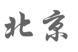 北京甲醛检测机构汇总(都有CMA认证资质)
