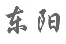 东阳甲醛检测机构公司汇总(都有CMA认证,专业 权威 正规)
