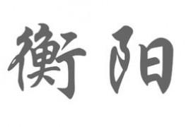 衡阳甲醛检测机构公司汇总(都有CMA认证,专业 权威 正规)