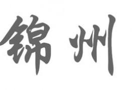 锦州检测甲醛机构公司汇总(都有CMA认证,专业 权威 正规)