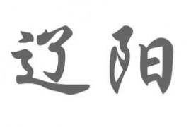 辽阳甲醛检测机构公司汇总(都有CMA认证,专业 权威 正规)
