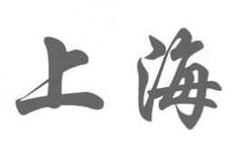 上海甲醛检测机构汇总(都有CMA认证资质)