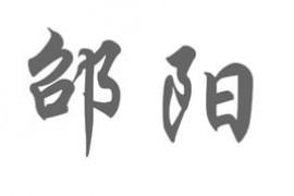 邵阳甲醛检测机构公司汇总(都有CMA认证,专业 权威 正规)