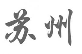 苏州甲醛检测机构公司汇总(都有CMA认证,专业 权威 正规)
