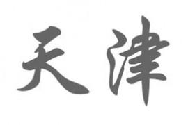 天津甲醛检测机构公司汇总(都有CMA认证,专业 权威 正规)