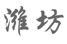 潍坊甲醛检测机构汇总(都有CMA认证资质)