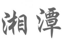 湘潭检测甲醛机构公司汇总(都有CMA认证,专业 权威 正规)