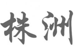 株洲检测甲醛机构公司汇总(都有CMA认证,专业 权威 正规)