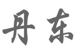 丹东市甲醛检测机构公司汇总(都有CMA认证,专业 权威 正规)