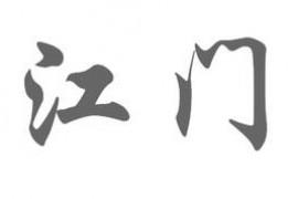 江门甲醛检测机构公司汇总(都有CMA认证,专业 权威 正规)