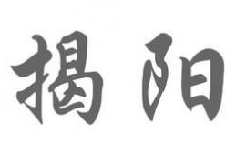 揭阳甲醛检测机构公司汇总(都有CMA认证,专业 权威 正规)
