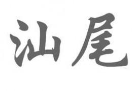 汕尾甲醛检测机构公司汇总(都有CMA认证,专业 权威 正规)