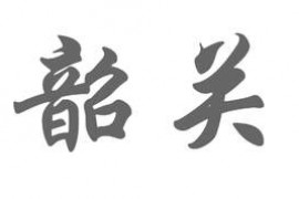 韶关甲醛检测机构公司汇总(都有CMA认证,专业 权威 正规)