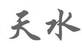 天水甲醛检测机构公司汇总(都有CMA认证,专业 权威 正规)