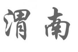 渭南市甲醛检测机构汇总(CMA认证资质)