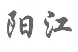 阳江甲醛检测机构公司汇总(都有CMA认证,专业 权威 正规)