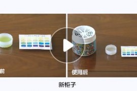 自己验证除甲醛产品真实效果简单方法