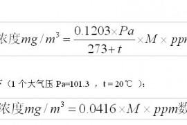 甲醛浓度单位PPM与mg/m3怎么换算?