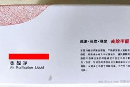 市场上清除甲醛的产品有哪些,哪个好?