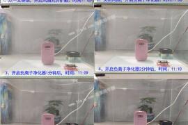负离子净化器对烟雾PM2.5净化效果演示