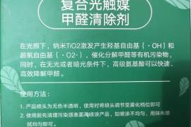 博华康生复合光触媒甲醛清除剂除甲醛效果(4号)