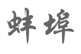 蚌埠市甲醛检测机构公司汇总(都有CMA认证,专业 权威 正规)