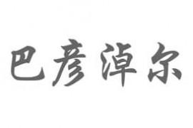 巴彦淖尔甲醛检测机构公司汇总(都有CMA认证,专业 权威 正规)