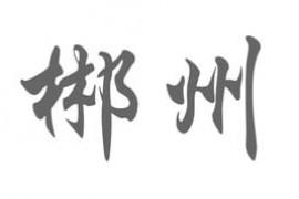 郴州市甲醛检测机构公司汇总(都有CMA认证,专业 权威 正规)