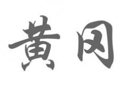 黄冈甲醛检测机构公司汇总(都有CMA认证,专业 权威 正规)