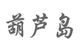 葫芦岛甲醛检测机构公司汇总(都有CMA认证,专业 权威 正规)