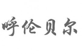 呼伦贝尔甲醛检测机构公司汇总(都有CMA认证,专业 权威 正规)