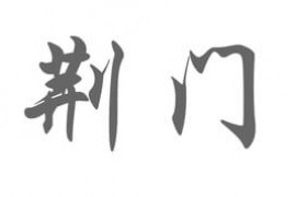 荆门甲醛检测机构公司汇总(都有CMA认证,专业 权威 正规)