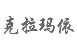 专业的克拉玛依市除甲醛公司电话汇总(工商登记更正规)