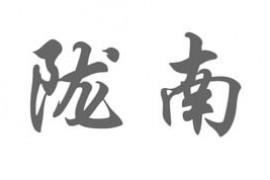 陇南甲醛检测机构公司汇总(都有CMA认证,专业 权威 正规)