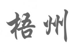 梧州甲醛检测机构公司汇总(都有CMA认证,专业 权威 正规)