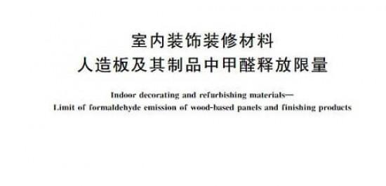 GB 18580-2017 室内装饰装修材料 人造板及其制品中甲醛释放限量