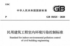 GB 50325-2020 民用建筑工程室内环境污染控制标准