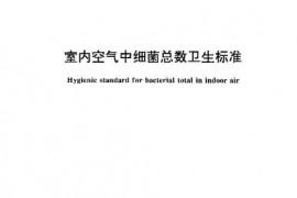 GB/T 17093-1997 室内空气中细菌总数卫生标准