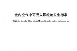 GB/T 17095-1997 室内空气中可吸入颗粒物卫生标准