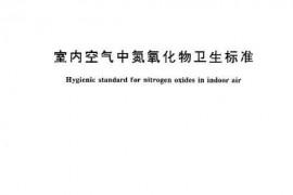 GB/T 17096-1997 室内空气中氮氧化物卫生标准