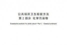 GB/T 18204.2-2014 公共场所卫生检验方法 第2部分:化学污染物