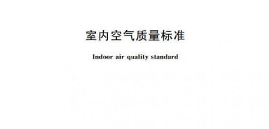 GB/T 18883-2002 室内空气质量标准