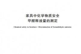 GB/T 38794-2020 家具中化学物质安全 甲醛释放量的测定