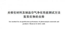 GB/T 39716-2020 光催化材料及制品空气净化性能测试方法 氮氧化物的去除