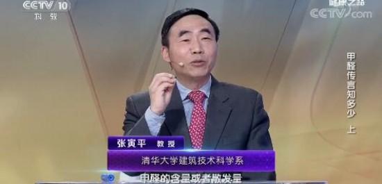 清华教授:去除甲醛最有效的方法