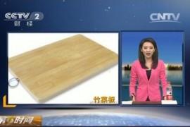 竹菜板有甲醛吗?怎么去除
