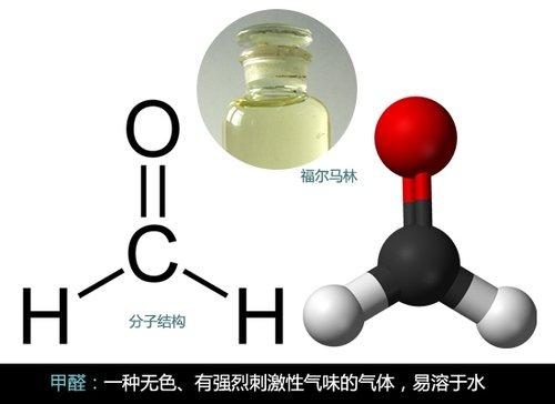 什么是甲醛