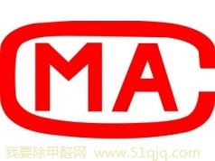 应选择CMA资质的甲醛检测单位